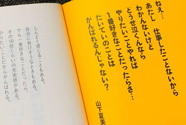 信念の言葉-山下夏美