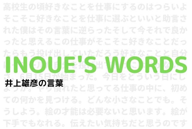 信念の言葉-井上雄彦