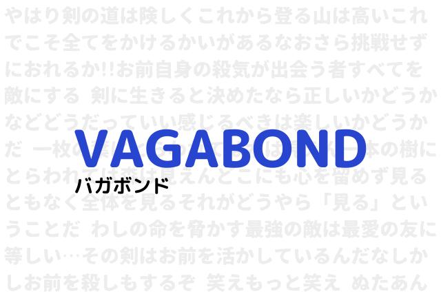信念の言葉-バガボンド