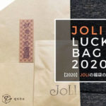JOLI-福袋2020のナカミ大公開