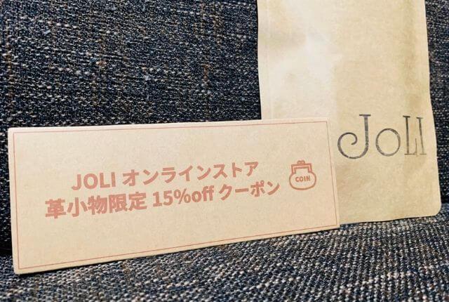 JOLI-福袋2020-クーポン券