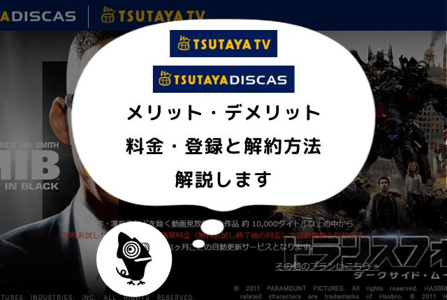 TSUTAYATV-メリット・デメリット・料金・登録と解約方法の解説