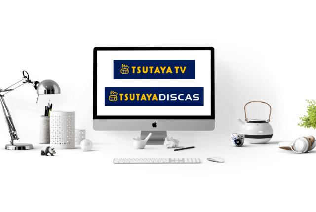 TSUTAYATV-基本情報