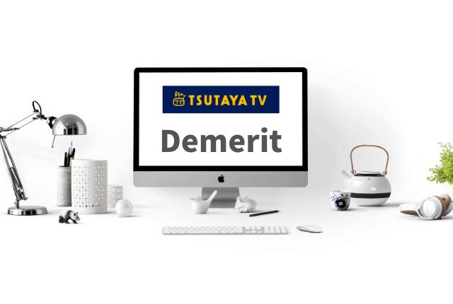 TSUTAYATV-デメリット