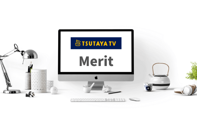 TSUTAYATV-メリット