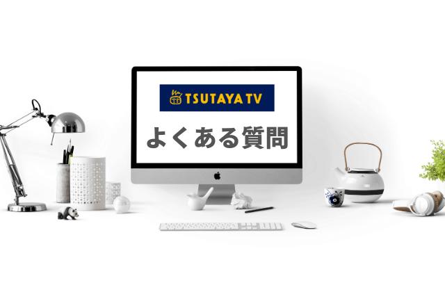 TSUTAYATV-よくある質問
