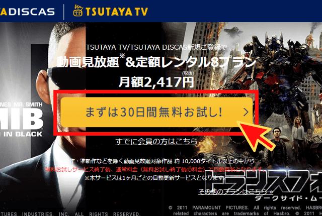 TSUTAYATV-登録手順②