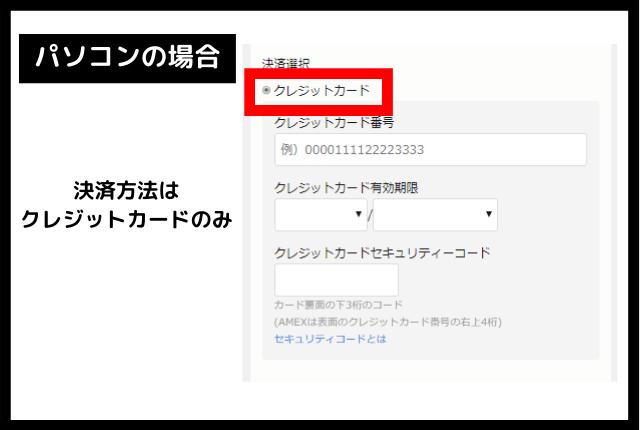 U-ENXT-パソコンからの登録