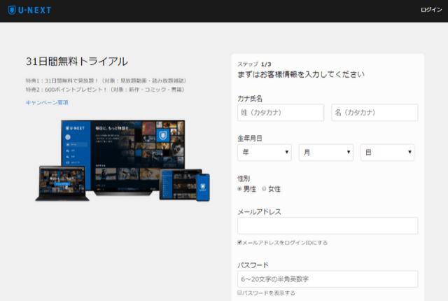 U-ENXT-登録手順③