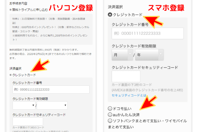 U-ENXT-登録手順④