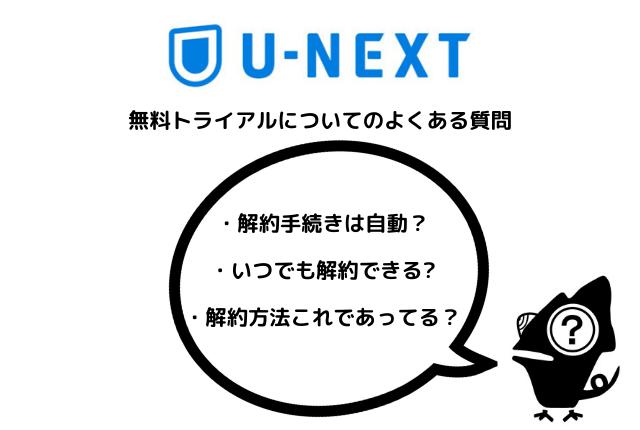 U-ENXT-無料トライアルでのよくある質問