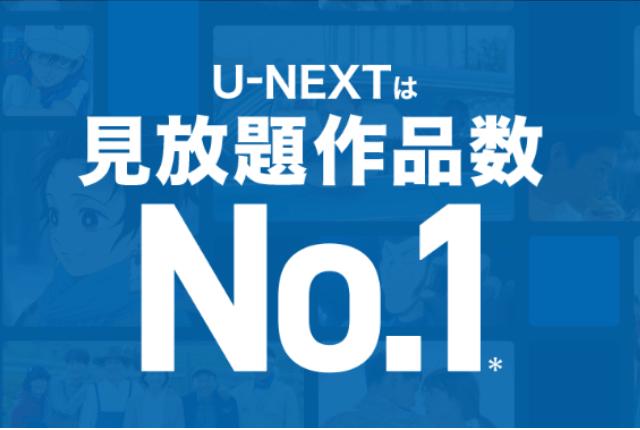 U-ENXT-メリット