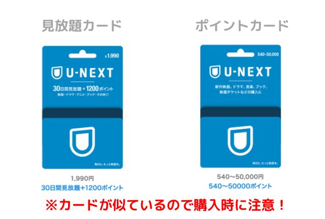 U-NEXTポイント-ポイントカードでチャージ