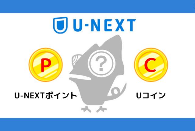 U-NEXTポイント-Uコインとの違い