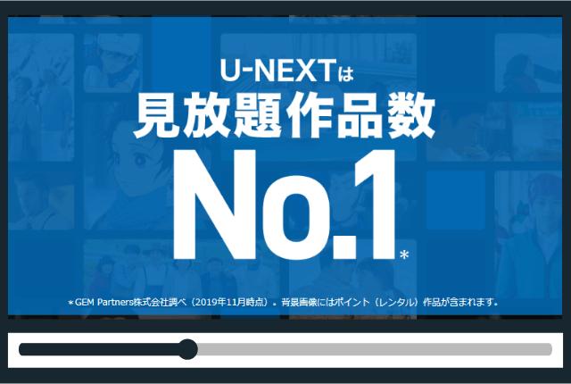 U-NEXT-メリット-デメリット-14万本見放題