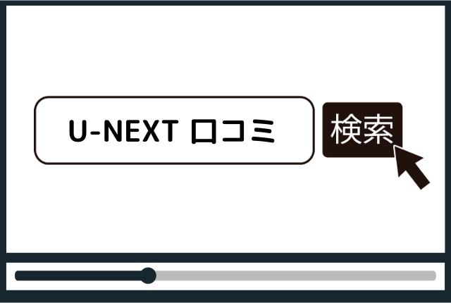 U-NEXT-メリット-デメリット-口コミ