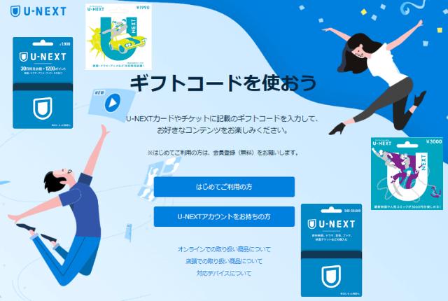 U-NEXT-料金-ギフト・U-NEXTカード