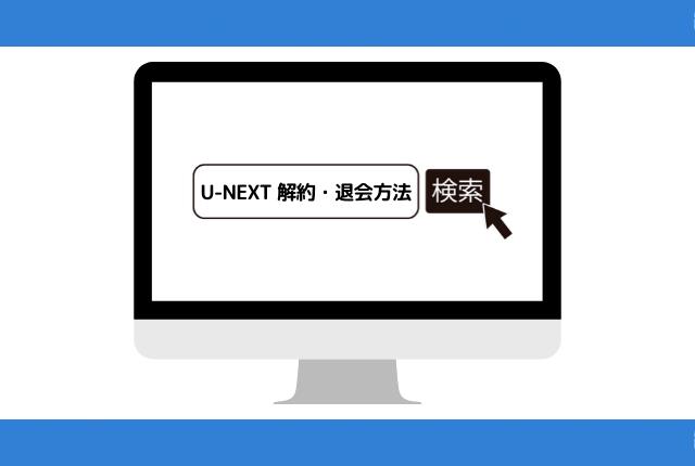 U-NEXT-解約・退会方法