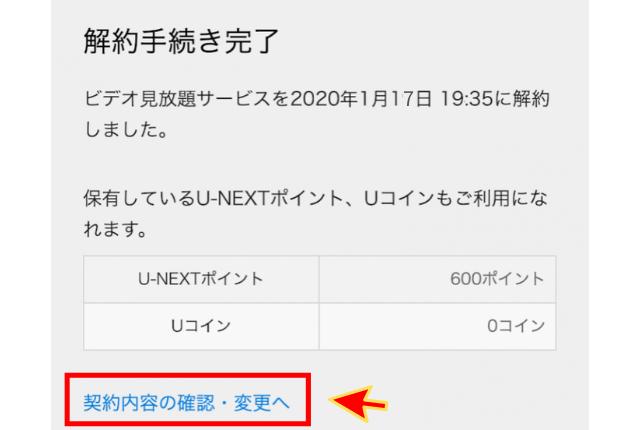 U-NEXT-解約手順⑦