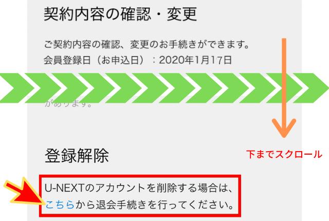U-NEXT-退会手順④