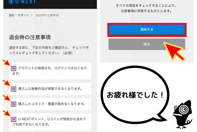U-NEXT-退会手順⑤
